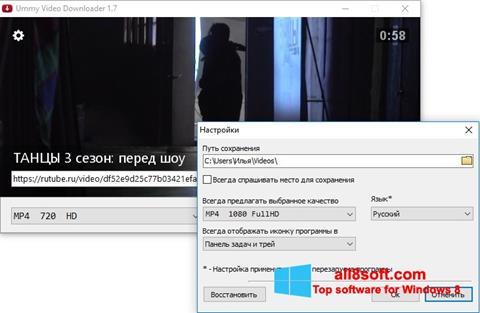 截圖 Ummy Video Downloader Windows 8