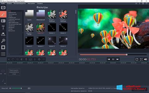 截圖 Movavi Video Editor Windows 8