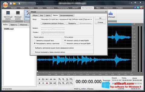 截圖 AVS Audio Editor Windows 8