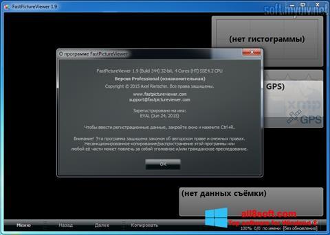 截圖 FastPictureViewer Windows 8