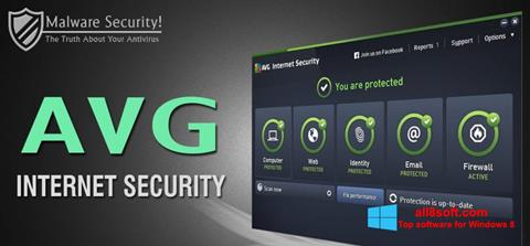 截圖 AVG Internet Security Windows 8