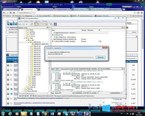 截圖 DMDE Windows 8