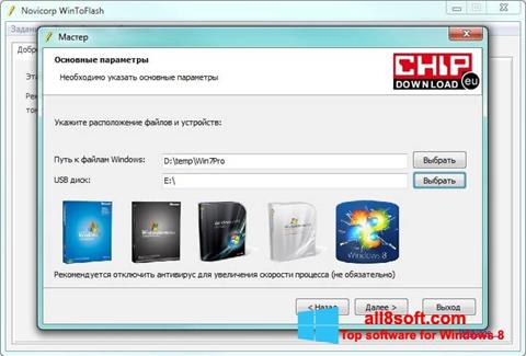 截圖 WinToFlash Windows 8