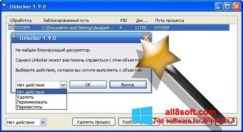 截圖 Unlocker Windows 8