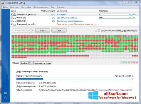截圖 Auslogics Disk Defrag Windows 8