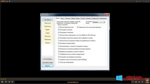 截圖 GOM Player Windows 8
