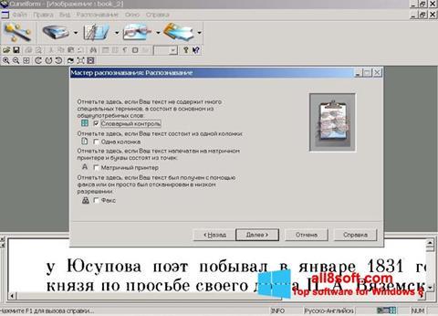 截圖 CuneiForm Windows 8