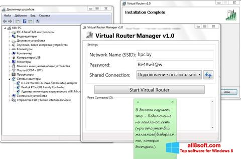 截圖 Virtual Router Manager Windows 8