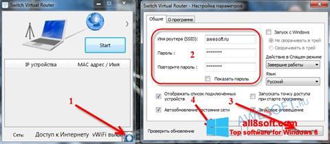 截圖 Switch Virtual Router Windows 8
